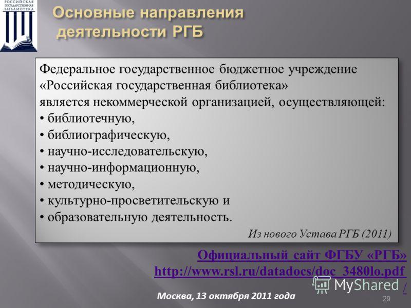 29 Федеральное государственное бюджетное учреждение «Российская государственная библиотека» является некоммерческой организацией, осуществляющей: библиотечную, библиографическую, научно-исследовательскую, научно-информационную, методическую, культурн