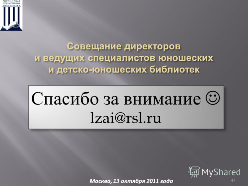 47 Спасибо за внимание lzai@rsl.ru Спасибо за внимание lzai@rsl.ru Москва, 13 октября 2011 года