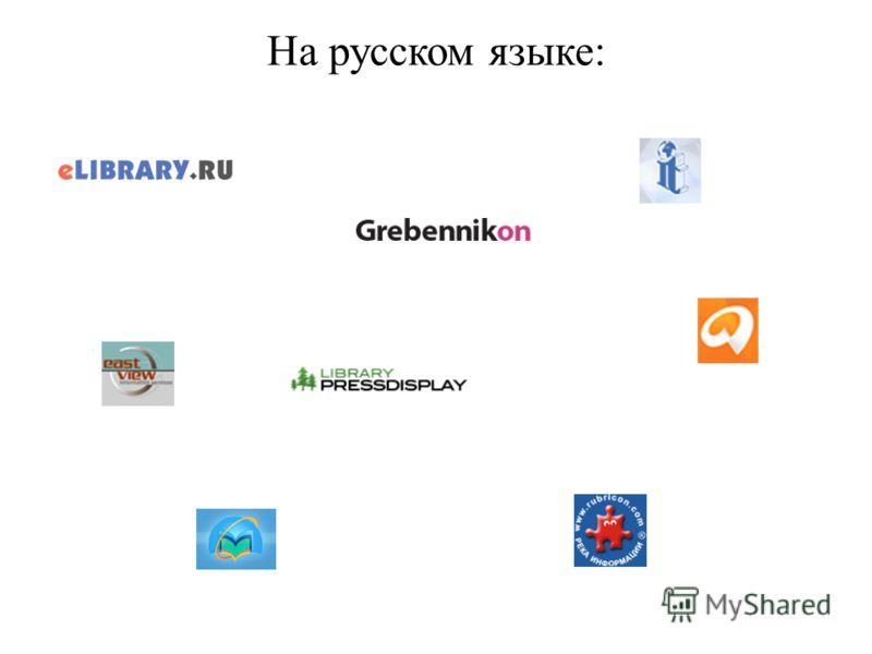 На русском языке: