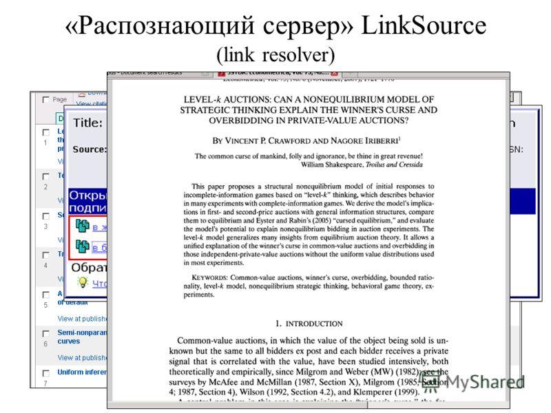 «Распознающий сервер» LinkSource (link resolver)