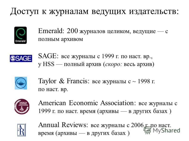 Доступ к журналам ведущих издательств: SAGE: все журналы с 1999 г. по наст. вр., у HSS полный архив (скоро: весь архив) Taylor & Francis: все журналы с ~ 1998 г. по наст. вр. Emerald: 200 журналов целиком, ведущие с полным архивом American Economic A