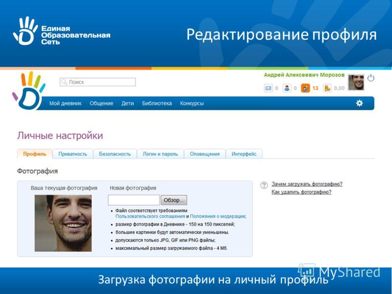 Загрузка фотографии на личный профиль Редактирование профиля