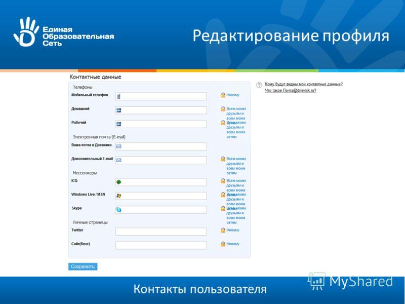 Контакты пользователя Редактирование профиля