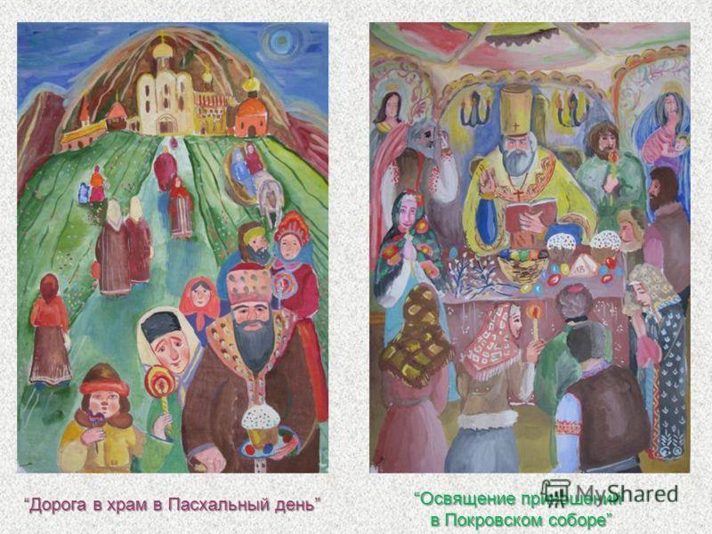 Дорога в храм в Пасхальный деньДорога в храм в Пасхальный день Освящение приношенийОсвящение приношений в Покровском соборе