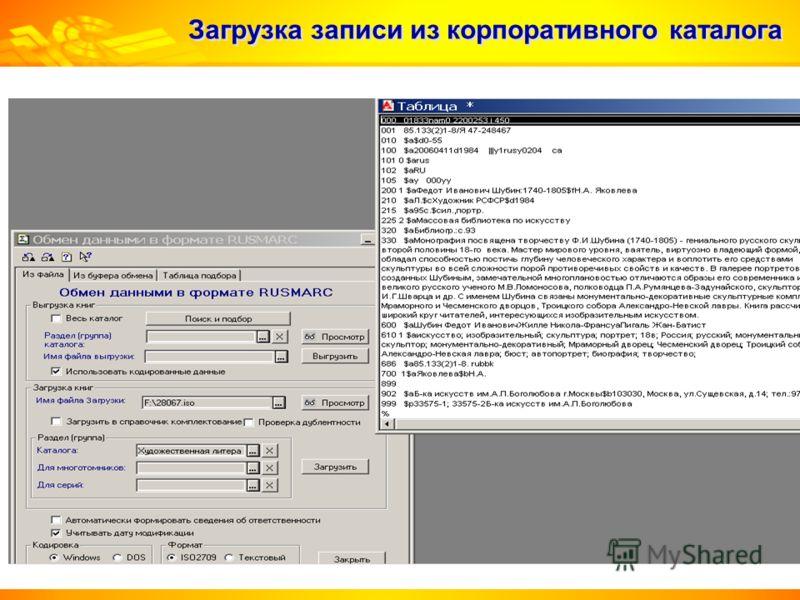 Загрузка записи из корпоративного каталога