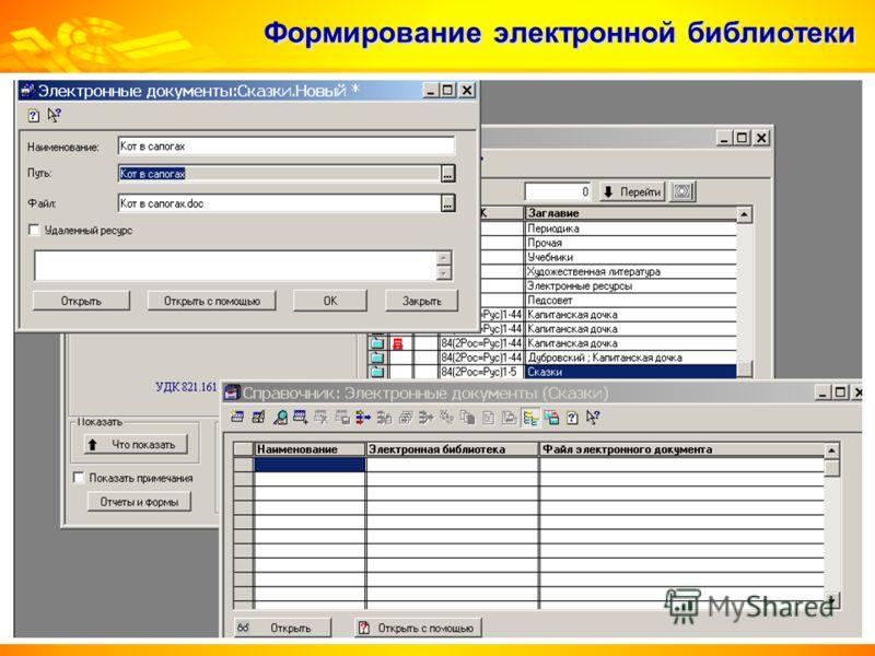 Формирование электронной библиотеки