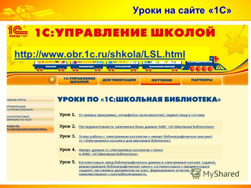 Уроки на сайте «1С» http://www.obr.1c.ru/shkola/LSL.html