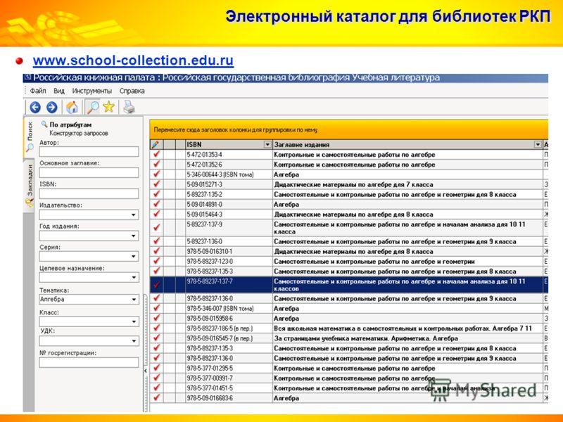 Электронный каталог для библиотек РКП www.school-collection.edu.ru
