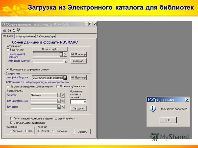 Загрузка из Электронного каталога для библиотек