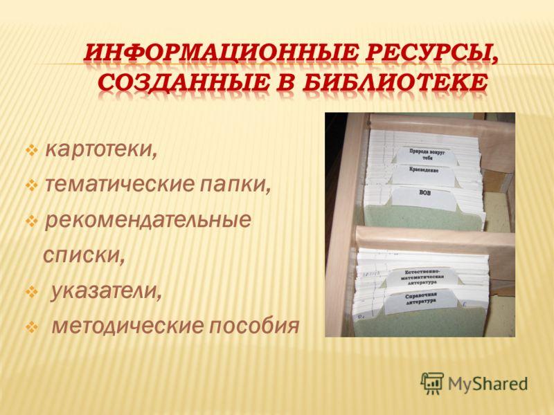 картотеки, тематические папки, рекомендательные списки, указатели, методические пособия