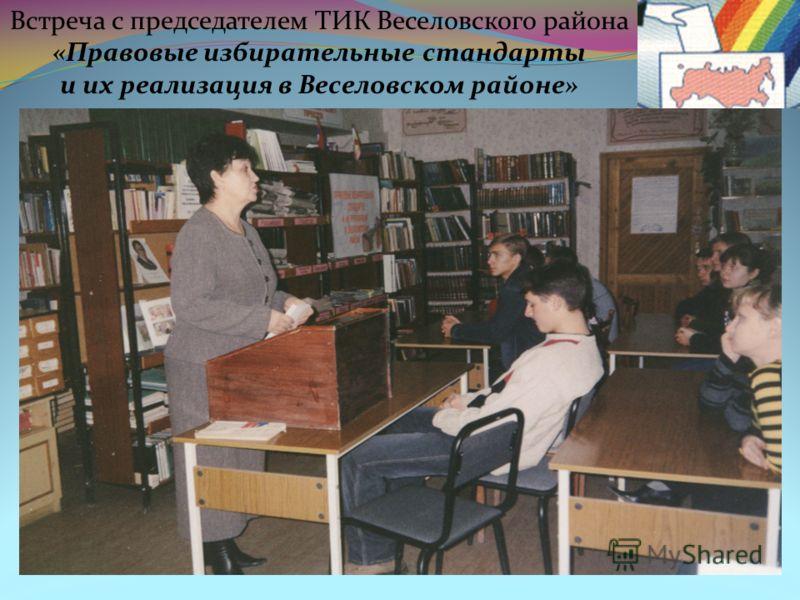 Встреча с председателем ТИК Веселовского района «Правовые избирательные стандарты и их реализация в Веселовском районе»
