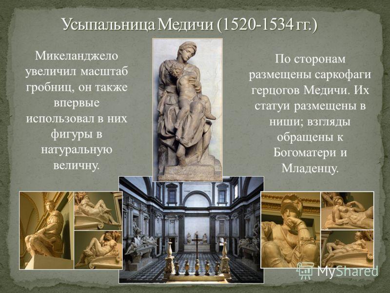 Микеланджело увеличил масштаб гробниц, он также впервые использовал в них фигуры в натуральную величну. По сторонам размещены саркофаги герцогов Медичи. Их статуи размещены в ниши; взгляды обращены к Богоматери и Младенцу.