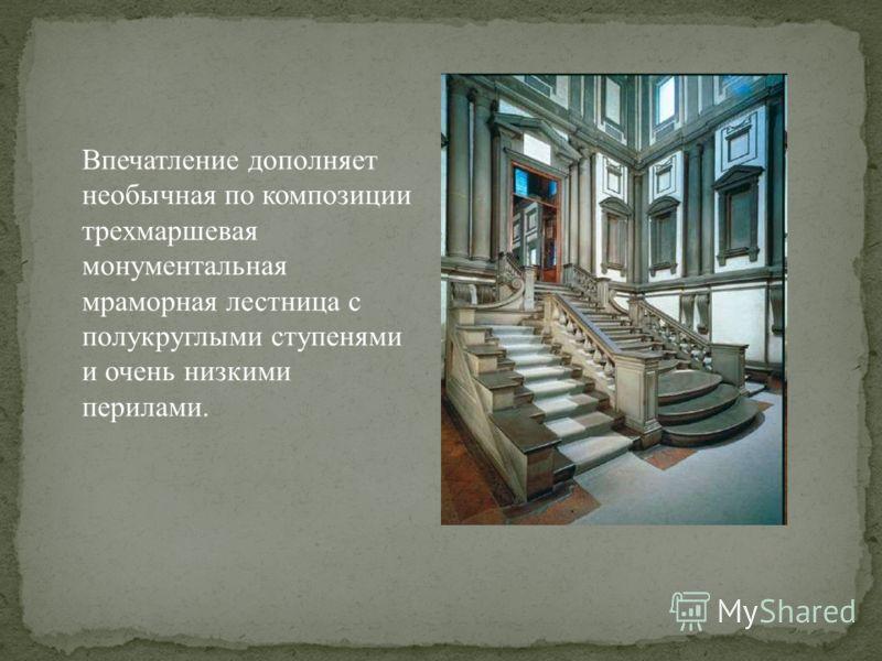 Впечатление дополняет необычная по композиции трехмаршевая монументальная мраморная лестница с полукруглыми ступенями и очень низкими перилами.