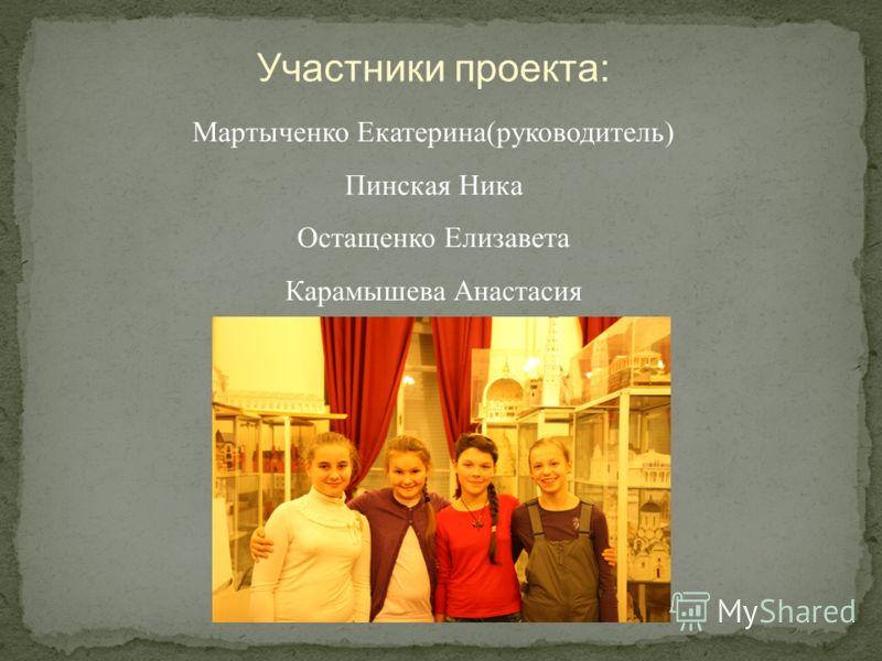 Участники проекта: Мартыченко Екатерина(руководитель) Пинская Ника Остащенко Елизавета Карамышева Анастасия