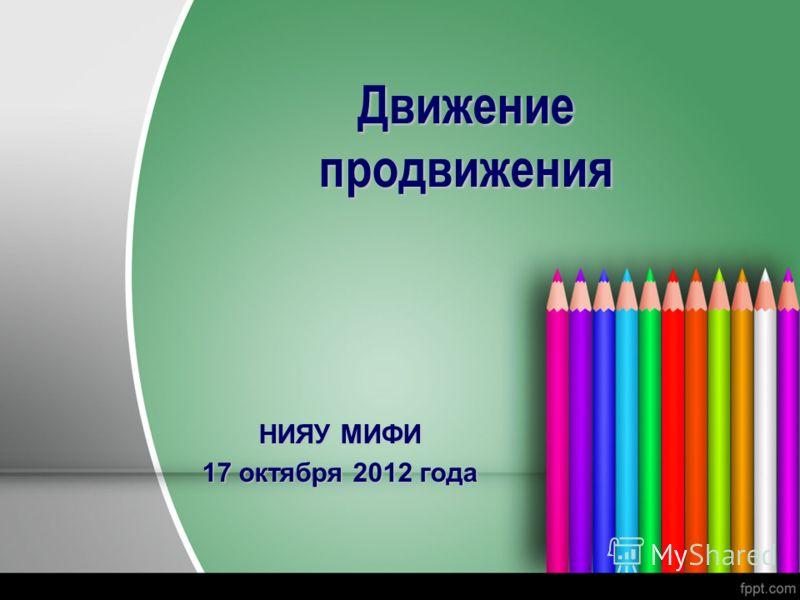Движение продвижения НИЯУ МИФИ 17 октября 2012 года