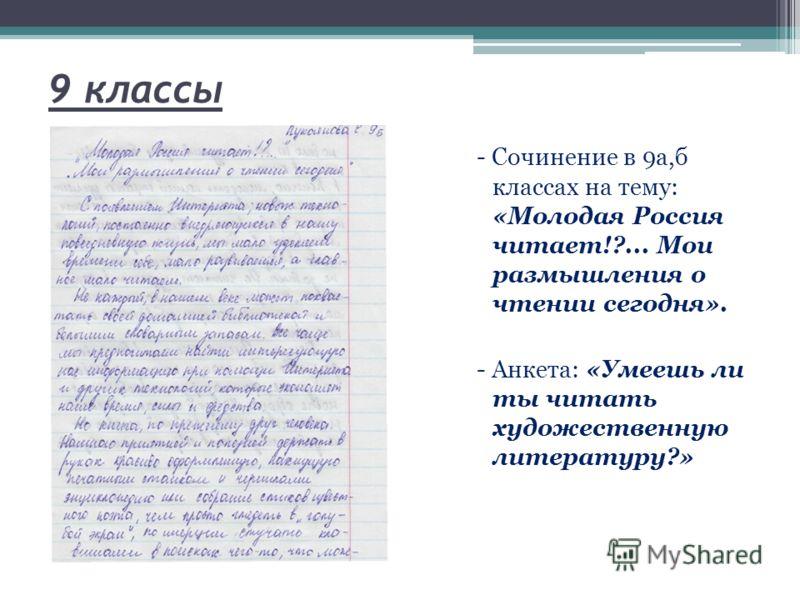 9 классы - Сочинение в 9а,б классах на тему: «Молодая Россия читает!?... Мои размышления о чтении сегодня». - Анкета: «Умеешь ли ты читать художественную литературу?»