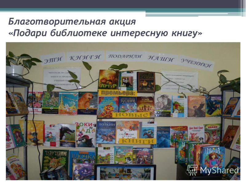 Благотворительная акция «Подари библиотеке интересную книгу»