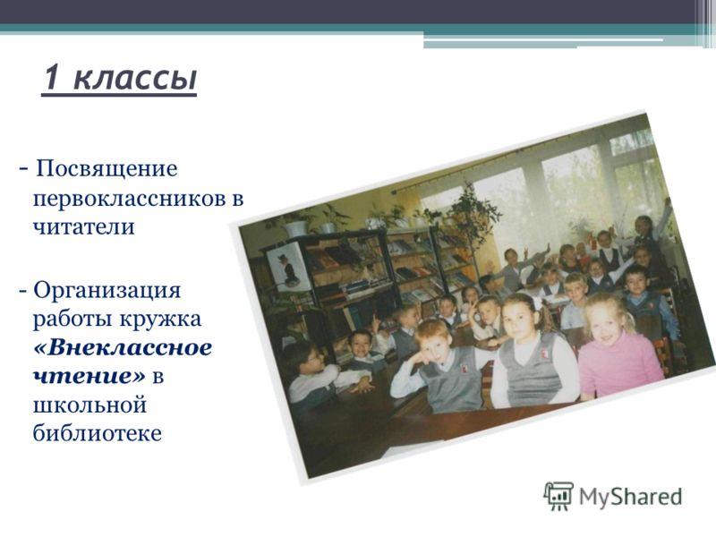 1 классы - Посвящение первоклассников в читатели - Организация работы кружка «Внеклассное чтение» в школьной библиотеке