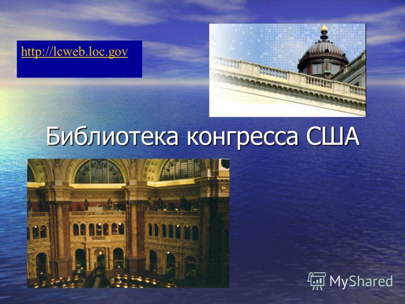Библиотека конгресса США http://lcweb.loc.gov