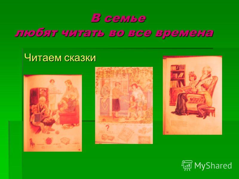 Калейдоскоп сказок. В Азбуке Русской Букваре Азбуке Русской Букваре азбуке азбуке