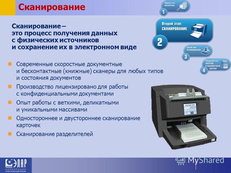 Сканирование – это процесс получения данных с физических источников и сохранение их в электронном виде Сканирование Современные скоростные документные и бесконтактные (книжные) сканеры для любых типов и состояния документов Производство лицензировано