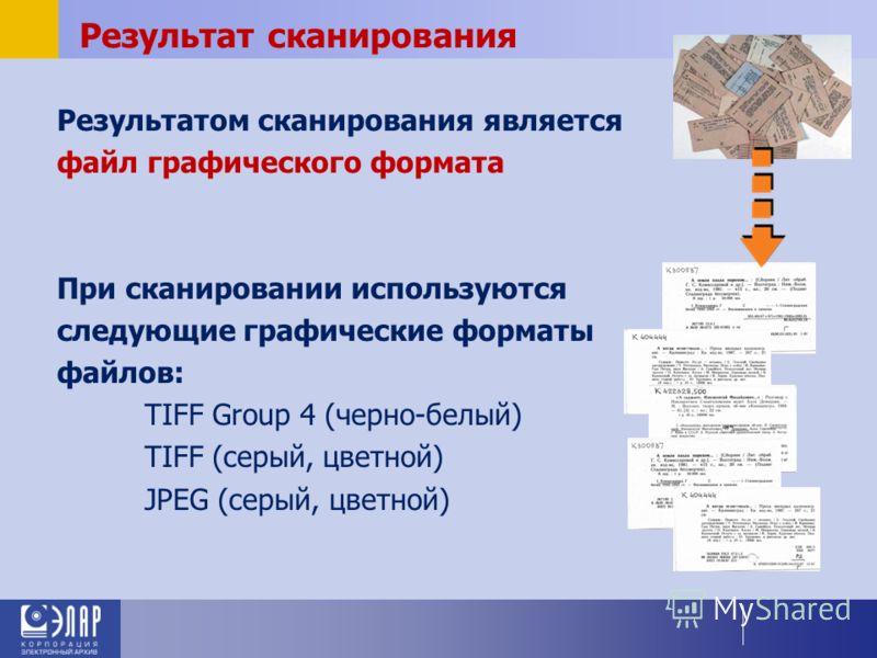 Результат сканирования Результатом сканирования является файл графического формата При сканировании используются следующие графические форматы файлов: TIFF Group 4 (черно-белый) TIFF (серый, цветной) JPEG (серый, цветной)