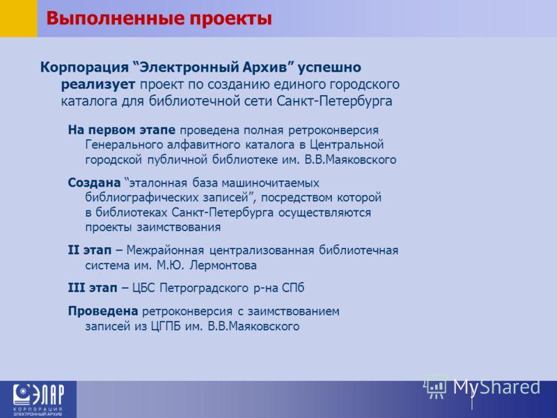 Корпорация Электронный Архив успешно реализует проект по созданию единого городского каталога для библиотечной сети Санкт-Петербурга На первом этапе проведена полная ретроконверсия Генерального алфавитного каталога в Центральной городской публичной б