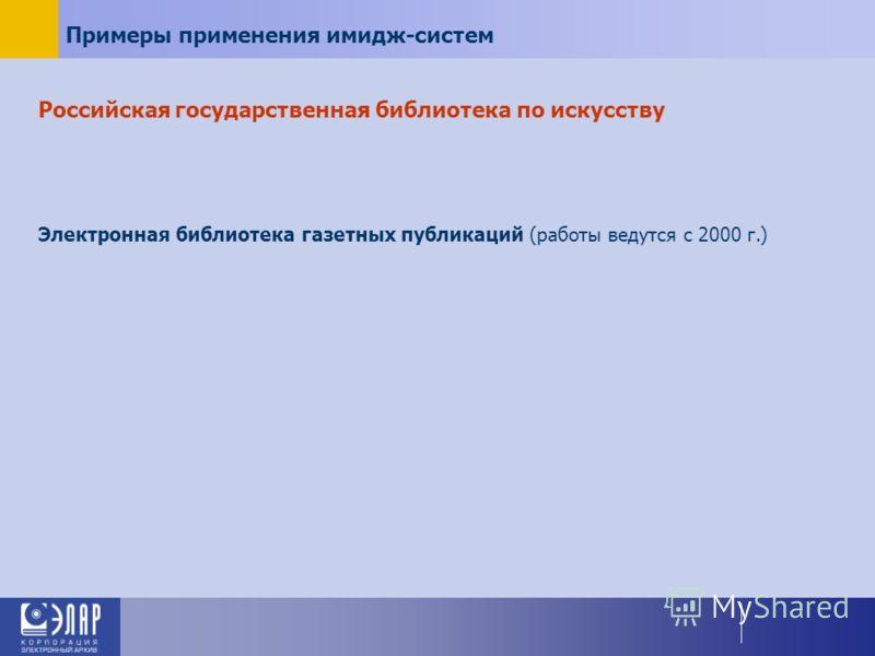 Российская государственная библиотека по искусству Электронная библиотека газетных публикаций (работы ведутся с 2000 г.) Примеры применения имидж-систем