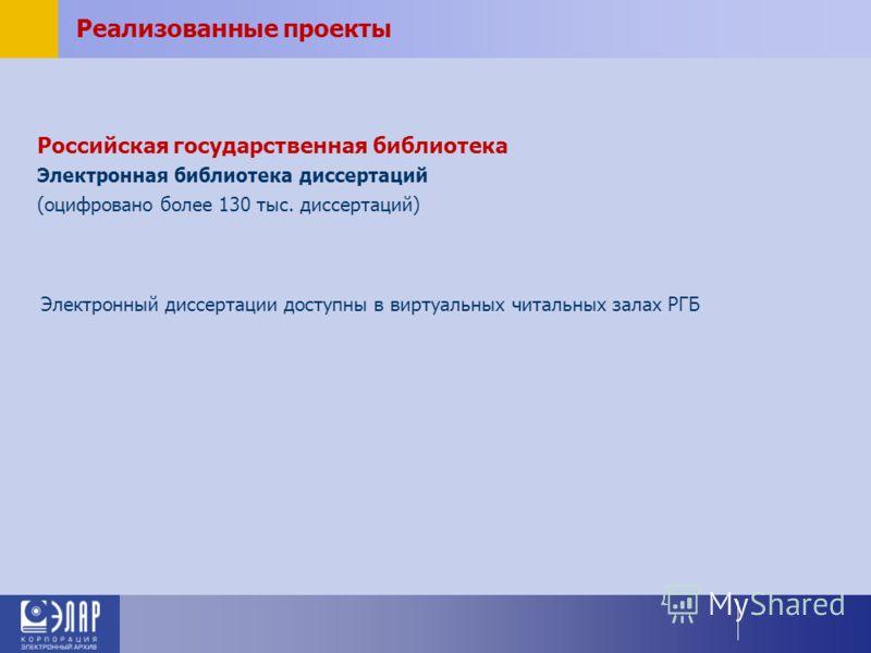Презентация на тему Корпорация Электронный Архив опыт создания  45 Российская государственная библиотека Электронная библиотека диссертаций