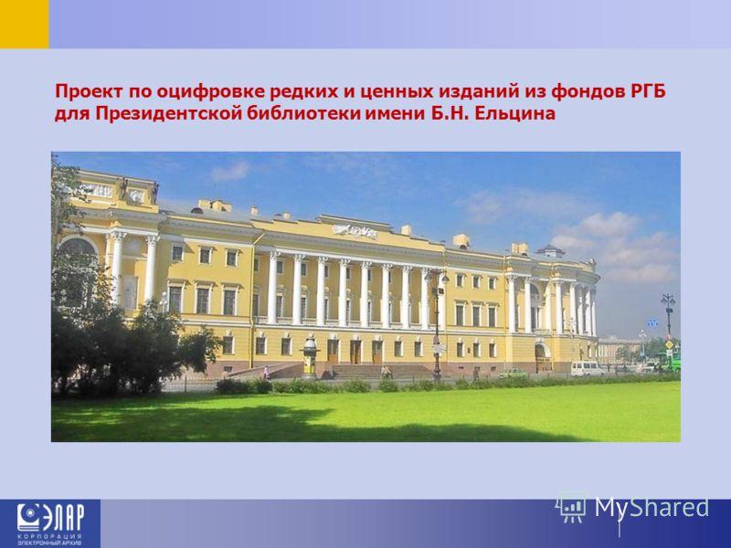 Проект по оцифровке редких и ценных изданий из фондов РГБ для Президентской библиотеки имени Б.Н. Ельцина