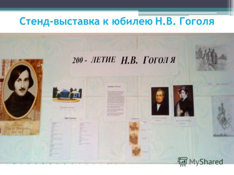 Стенд-выставка к юбилею Н.В. Гоголя