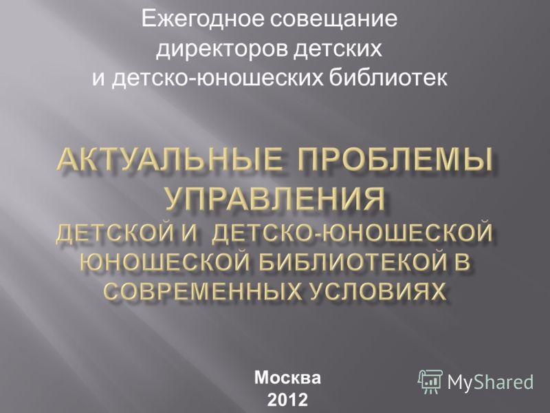 Ежегодное совещание директоров детских и детско-юношеских библиотек Москва 2012
