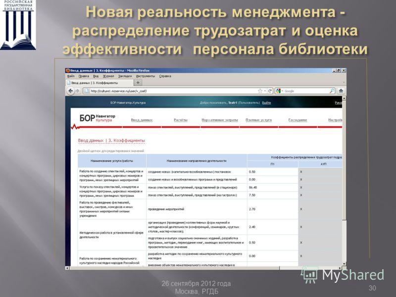 30 26 сентября 2012 года Москва, РГДБ