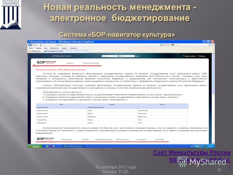 32 Сайт Минкультуры России http://www.gz.mkrf.ru/ 26 сентября 2012 года Москва, РГДБ