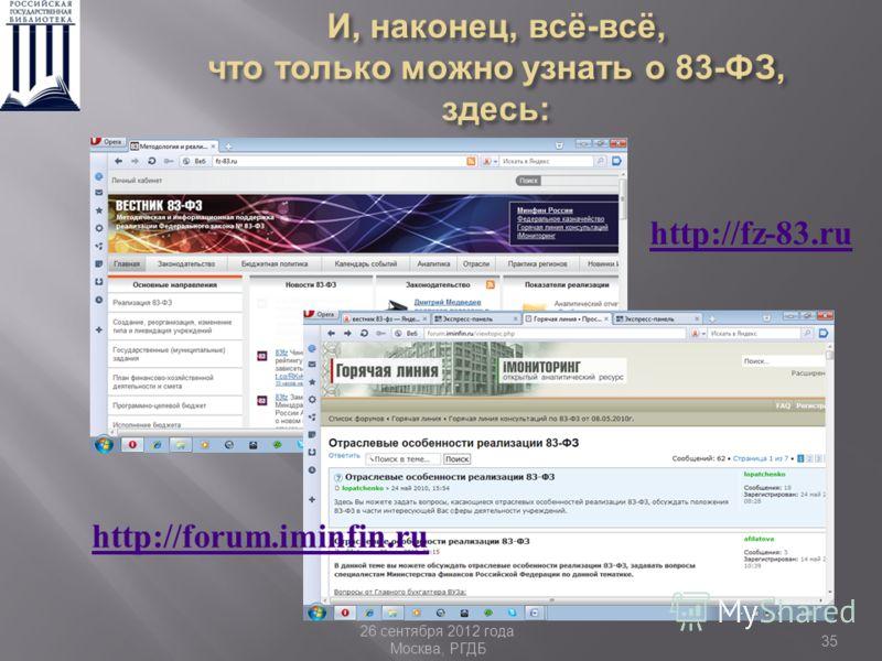 35 http://fz-83.ru http://forum.iminfin.ru 26 сентября 2012 года Москва, РГДБ
