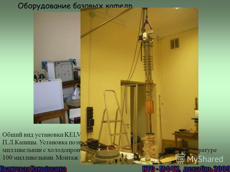 Общий вид установки KELVINOX-400, размещенной в ИФП РАН им. П.Л.Капицы. Установка позволяет получать температуры вплоть до 7 милликельвин с холодопроизводительностью 400 микроватт при температуре 100 милликельвин. Монтаж низкотемпературной вставки. О