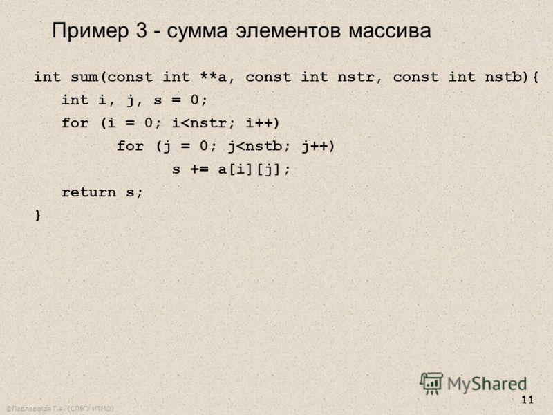 ©Павловская Т.А. (СПбГУ ИТМО) 11 int sum(const int **a, const int nstr, const int nstb){ int i, j, s = 0; for (i = 0; i