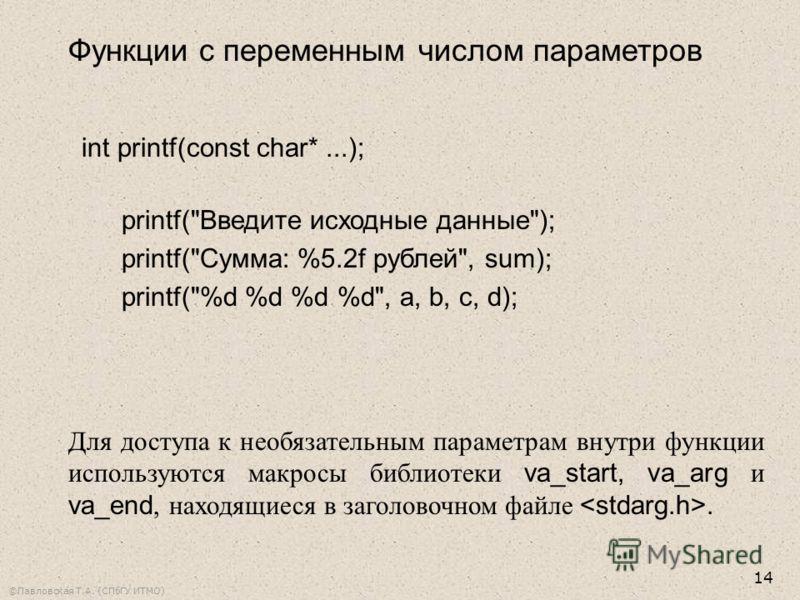 ©Павловская Т.А. (СПбГУ ИТМО) 14 Функции с переменным числом параметров int printf(const char*...); printf(