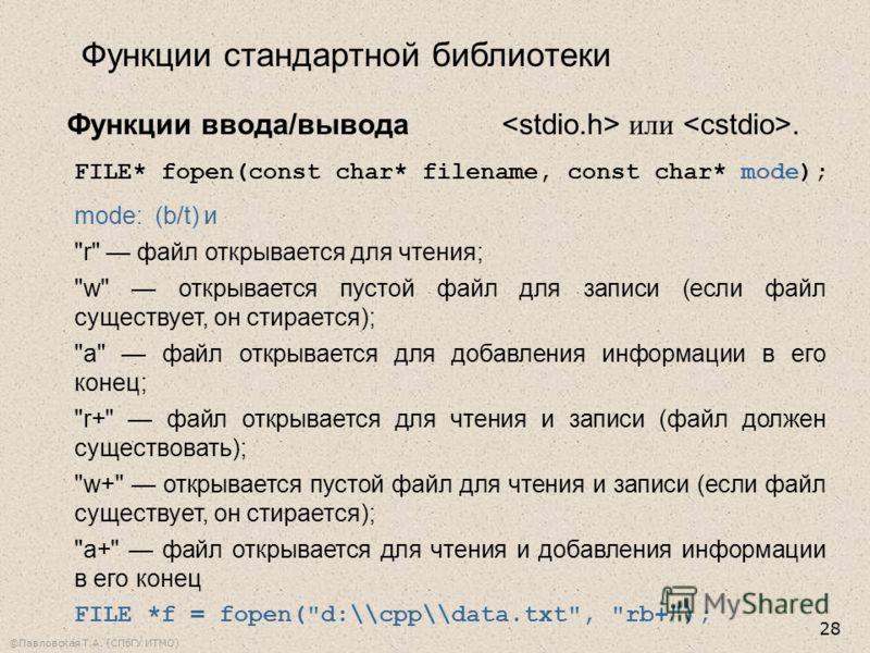 ©Павловская Т.А. (СПбГУ ИТМО) 28 Функции стандартной библиотеки Функции ввода/вывода или. mode: (b/t) и