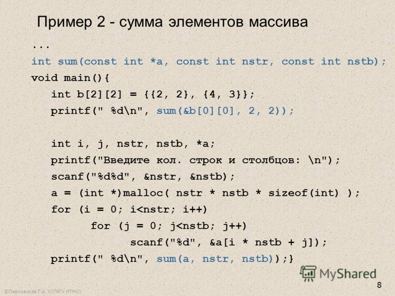 ©Павловская Т.А. (СПбГУ ИТМО) 8... int sum(const int *a, const int nstr, const int nstb); void main(){ int b[2][2] = {{2, 2}, {4, 3}}; printf(