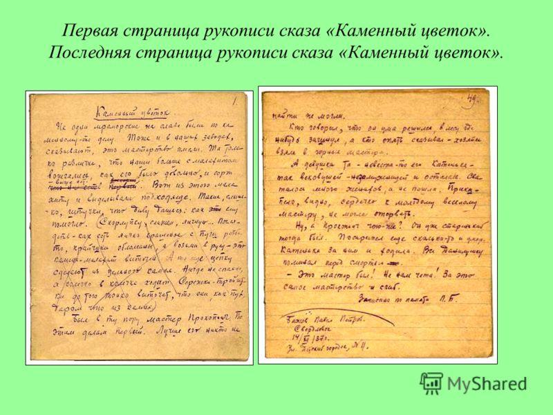 Первая страница рукописи сказа «Каменный цветок». Последняя страница рукописи сказа «Каменный цветок».