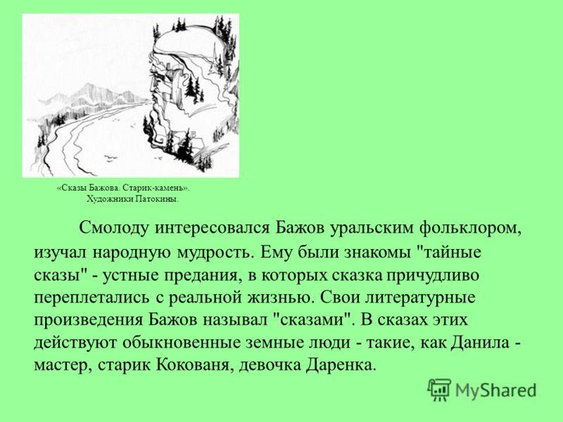 «Сказы Бажова. Старик-камень». Художники Патокины. Смолоду интересовался Бажов уральским фольклором, изучал народную мудрость. Ему были знакомы