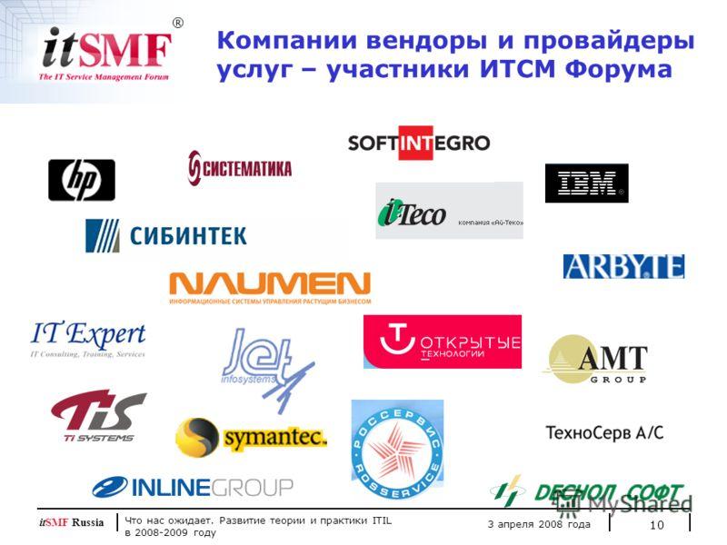 Что нас ожидает. Развитие теории и практики ITIL в 2008-2009 году 3 апреля 2008 года itSMF Russia 10 Компании вендоры и провайдеры услуг – участники ИТСМ Форума
