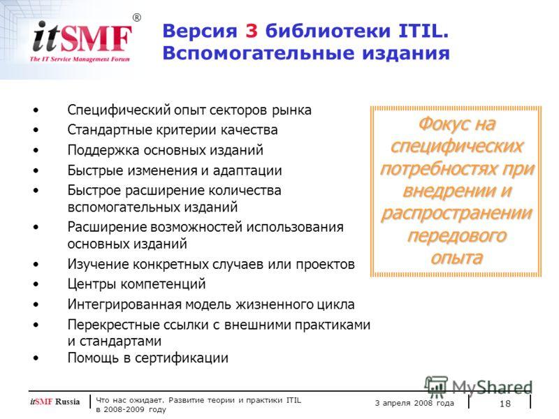 Что нас ожидает. Развитие теории и практики ITIL в 2008-2009 году 3 апреля 2008 года itSMF Russia 18 Фокус на специфических потребностях при внедрении и распространении передового опыта Специфический опыт секторов рынка Стандартные критерии качества