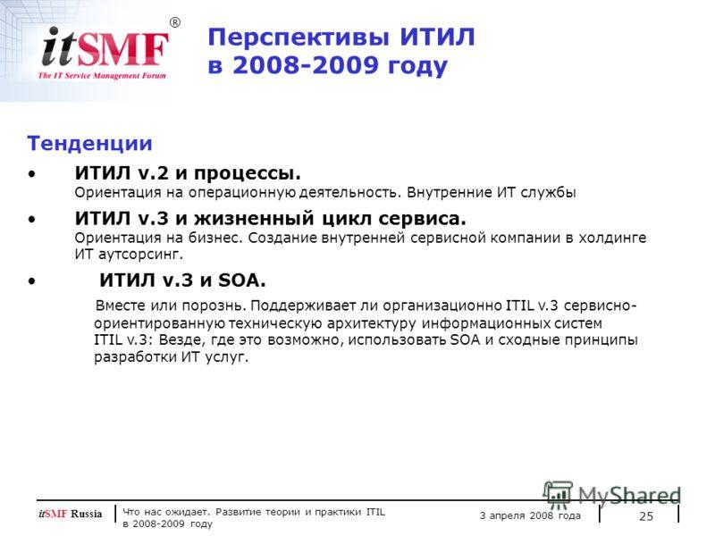 Что нас ожидает. Развитие теории и практики ITIL в 2008-2009 году 3 апреля 2008 года itSMF Russia 25 Перспективы ИТИЛ в 2008-2009 году Тенденции ИТИЛ v.2 и процессы. Ориентация на операционную деятельность. Внутренние ИТ службы ИТИЛ v.3 и жизненный ц