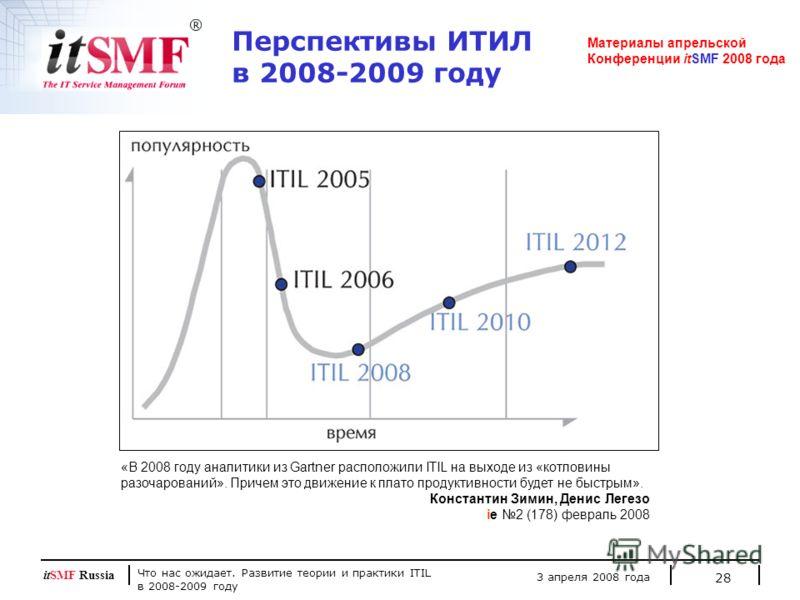 Что нас ожидает. Развитие теории и практики ITIL в 2008-2009 году 3 апреля 2008 года itSMF Russia 28 Перспективы ИТИЛ в 2008-2009 году «В 2008 году аналитики из Gartner расположили ITIL на выходе из «котловины разочарований». Причем это движение к пл