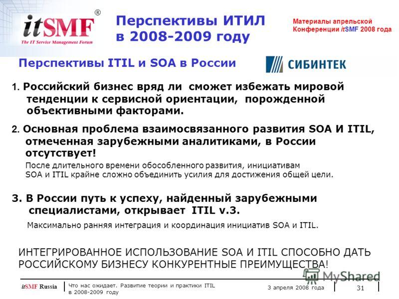 Что нас ожидает. Развитие теории и практики ITIL в 2008-2009 году 3 апреля 2008 года itSMF Russia 31 Перспективы ИТИЛ в 2008-2009 году Материалы апрельской Конференции itSMF 2008 года Перспективы ITIL и SOA в России 2. Основная проблема взаимосвязанн