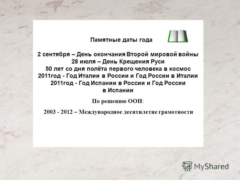 Внимание! Этими значками обозначены даты календаря, материалы к которым Вы найдёте в приложении к презентации