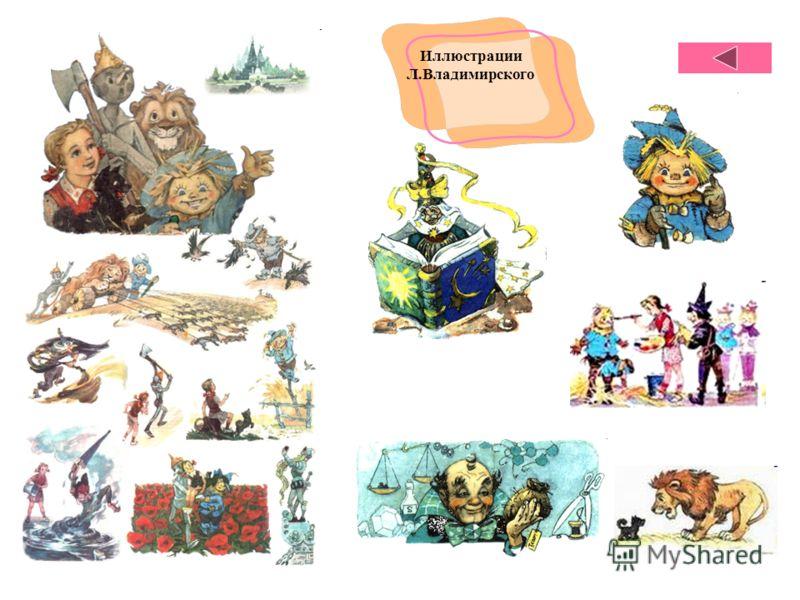 http://anima.at.ua/blog/pesni_iz_multfilma_quotvolshebnik_izumrudnogo_gorodaquot/2009-11-29-20 http://www.kindermusic.ru/volshebnik_izumr_goroda.htm Песни из мультфильма «Волшебник Изумрудного города» http://www.bk-detstvo.narod.ru/volkov.html Любимы