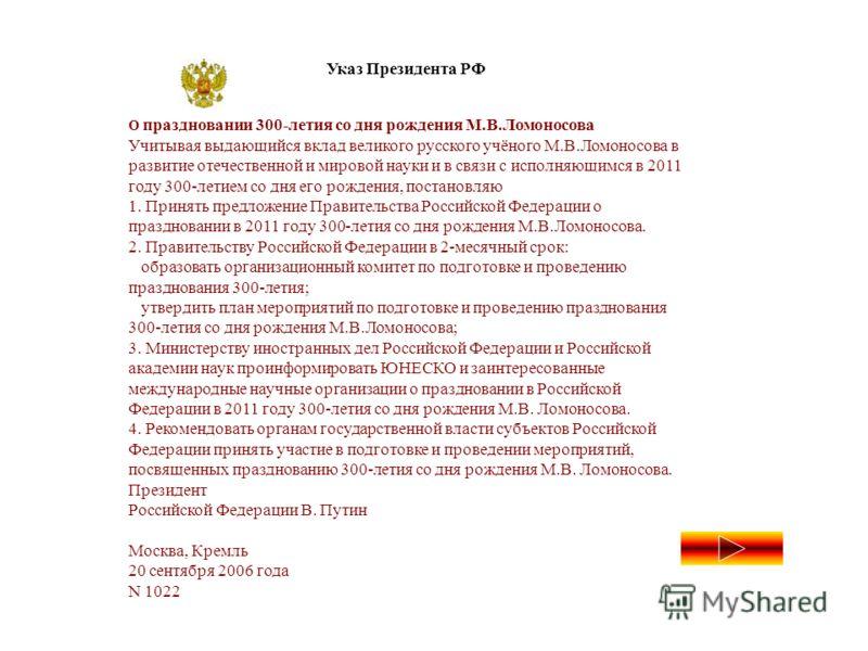 Михаил Васильевич Ломоносов 19 ноября 1711 г.- 4 апреля 1765 г.